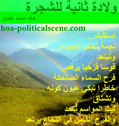 hoa-politicalscene.com - HOAs Literature: Poetry from