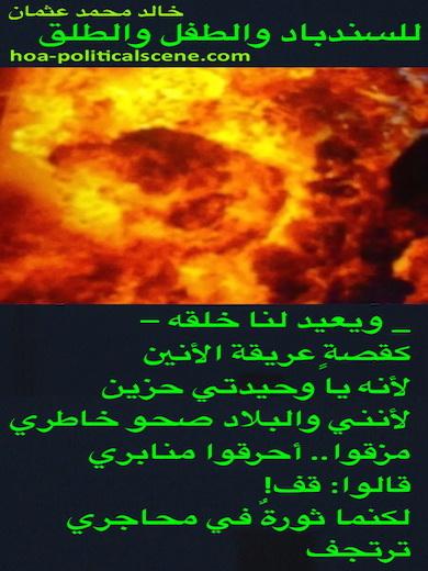 hoa-politicalscene.com - HOAs Love Poems: from