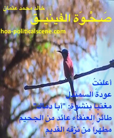 hoa-politicalscene.com - HOAs Love Poems: