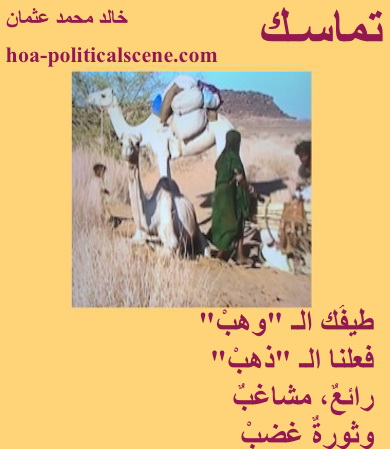 hoa-politicalscene.com - HOAs Lyrics: from