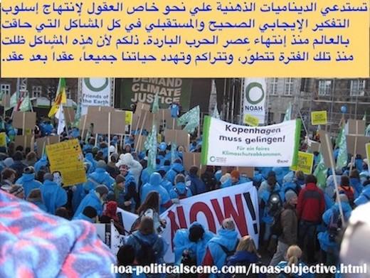 hoa-politicalscene.com/hoas-objective.html - HOA's Objective: هدف هوا: هو إستدعاء العقول لإنتهاج إسلوب التفكير الإيجابي الصحيح والمستقبلي في كل المشاكل التي حاقت بالعالم منذ إنتهاء عصر الحرب الباردة