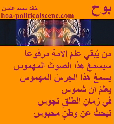 hoa-politicalscene.com - HOAs Poetry Scripture: Snippet of poetry from