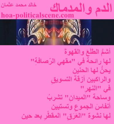 hoa-politicalscene.com - HOAs Photo Scripture: Couplet of poetry from