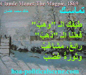 hoa-politicalscene.com - HOAs Picture Gallery: Couplet of poetry from