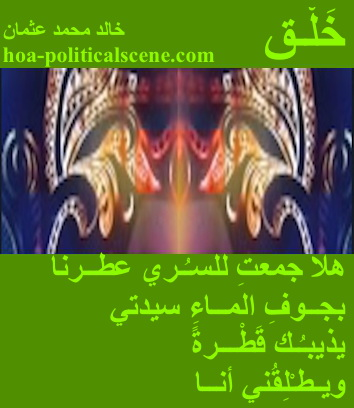 hoa-politicalscene.com - HOAs Poetic Pictures: Couplet of poetry from