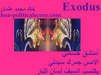 HOAs Poetic Pictures: Exodus, Framed in Strawberry.
