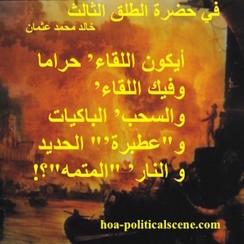 hoa-politicalscene.com - HOAs Poetry Aesthetics: from