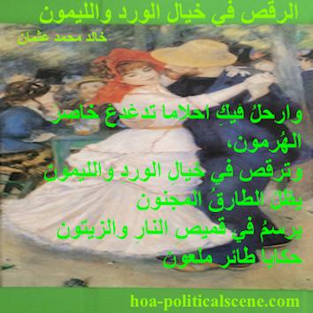 hoa-politicalscene.com - HOAs Poetry: from