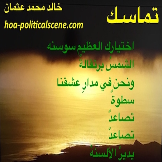 hoa-politicalscene.com/hoas-poetry-posters.html - HOAs Poetry Posters: Poetry couplet from