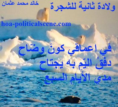 hoa-politicalscene.com - HOAs Poetry Scripture: from