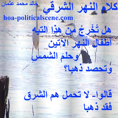 hoa-politicalscene.com - HOAs Poetry Scripture: Poetry snippet from