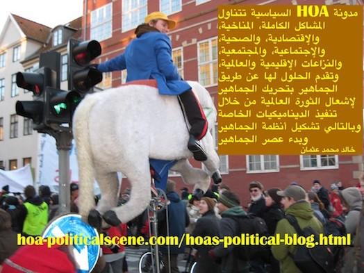 hoa-politicalscene.com/hoas-political-blog.html - HOA's Political Blog: يتناول المشاكل الكاملة، المناخية، والإقتصادية، والصحية، والإجتماعية، والنزاعات، ويقدم الحلول لها عن طريق الجماهير