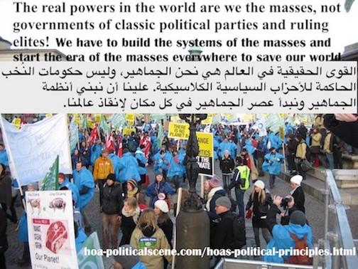 hoa-politicalscene.com/hoas-political-principles.html - HOA's Political Principles: القوى الحقيقية في العالم هي نحن الجماهير، وليس حكومات النُخب للأحزاب الكلاسيكية. علينا أن نبني أنظمة الجماهير