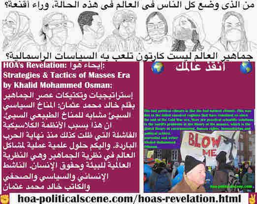 hoa-politicalscene.com/hoas-revelation.html - HOA's Revelation: وحي هوا: المناخ السياسي السيئ كالمناخ الطبيعي السيئ. وهو بسبب أنظمة كلاسيكية فاشلة ظلت كذلك منذ نهاية الحرب الباردة. حلول مشاكل العالم.