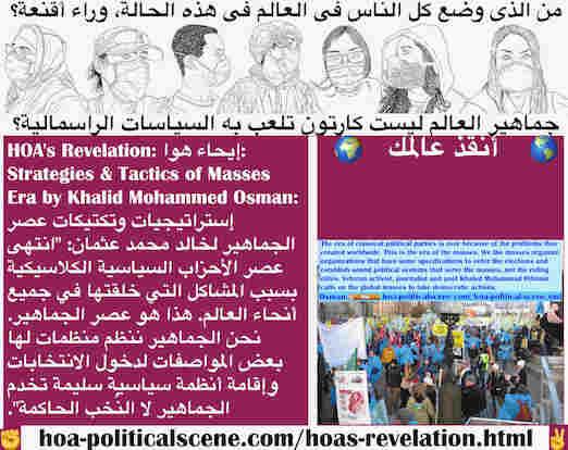 hoa-politicalscene.com/hoas-revelation.html - HOA's Revelation: إيحاء هوا: انتهى عصر الأحزاب السياسية الكلاسيكية بسبب المشاكل التي خلقتها في جميع أنحاء العالم. هذا هو عصر الجماهير