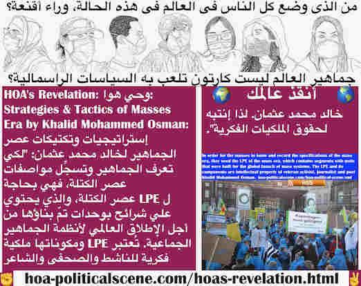 hoa-politicalscene.com/hoas-revelation.html - HOA's Revelation: وحي هوا: لكي تعرف الجماهير وتسجِّل مواصفات عصر الكتلة، فإنهم بحاجة إلى LPE لعصر الكتلة، والذي يحتوي على شرائح بوحدات لأنظمة الجماهير