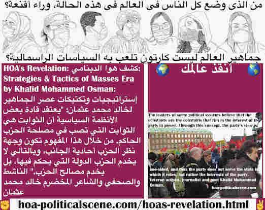 hoa-politicalscene.com/hoas-revelation.html - HOA's Revelation: كشف هوا الدينامي: يعتقد قادة بعض الأنظمة السياسية أن الثوابت هي الثوابت التي تصب في مصلحة الحزب الحاكم. هذه وجهة نظر أحادية الجانب