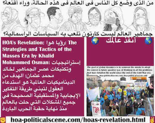 hoa-politicalscene.com/hoas-revelation.html - HOA's Revelation: رؤيا هوا: هدف الديناميكيات العالمية استدعاء العقول لتبني طريقة التفكير الإيجابية والمستقبلية الصحيحة في جميع المشكلات التي حلت بالعالم