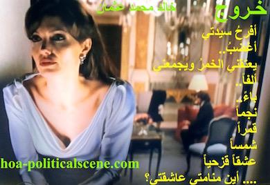 hoa-politicalscene.com - HOAs Sacred Poetry: from