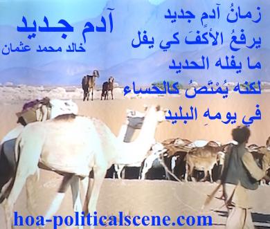 hoa-politicalscene.com - HOAs Sacred Poetry: