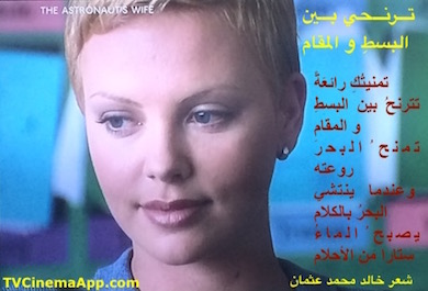 hoa-politicalscene.com - HOAs Sacred Scripture: Arabic poetry by poet & journalist Khalid Mohammed Osman on Charlize Theron's pure beauty.