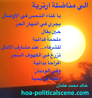 hoa-politicalscene.com - HOAs Scripture: from