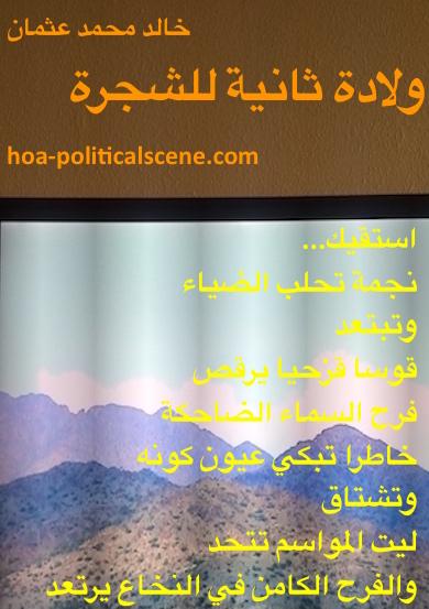 hoa-politicalscene.com - HOAs Scripture: