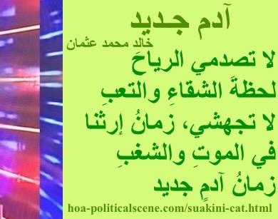 hoa-politicalscene.com - HOAs Verse: from