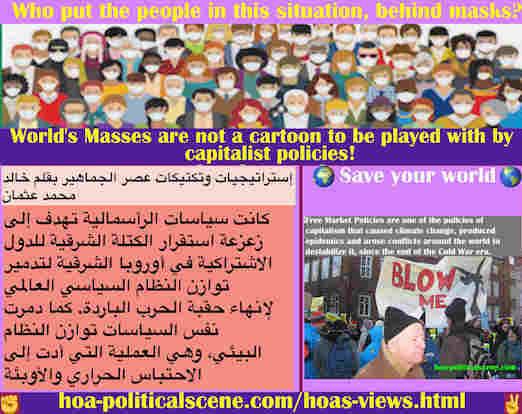 hoa-politicalscene.com/hoas-views.html - HOA's Views: آراء HOA: سياسات الرأسمالية تهدف إلى زعزعة استقرار الكتلة الشرقية للدول الاشتراكية لتدمير توازن النظام السياسي العالمي