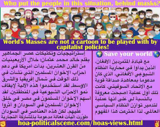 hoa-politicalscene.com/hoas-views.html - HOA's Views: آراء HOA: خلال أربعينيات القرن العشرين، بدأت حكومة الولايات المتحدة في دعم الأحزاب الوليدة للإخوان المسلمين في شمال إفريقيا والشرق الأوسط