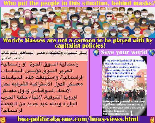 hoa-politicalscene.com/hoas-views.html - HOA's Views: آراء HOA: رأسمالية السوق الحرة تؤسس السياسات الرأسمالية. استهدفت الكتلة الاشتراكية الشرقية لحل الاتحاد السوفيتي
