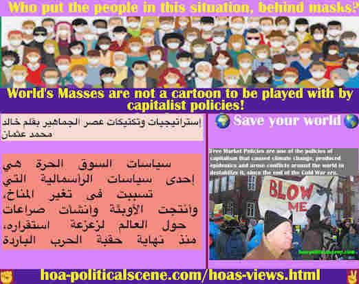 hoa-politicalscene.com/hoas-views.html - HOA's Views: آراء HOA: سياسات السوق الحرة هي إحدى سياسات الرأسمالية التي تسببت في تغيُّر المناخ، وأنتجت الأوبئة وأنشأت صراعات حول العالم