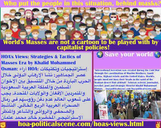 hoa-politicalscene.com/hoas-views.html - HOA's Views: آراء HOA: تمّ تنسيق الإرهاب الدولي بين الإخوان المسلمين والمملكة العربية السعودية والمتمردين الأفغان والولايات المتحدة