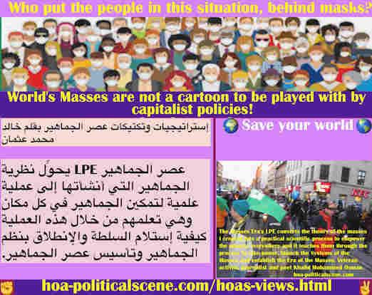 hoa-politicalscene.com/hoas-views.html - HOA's Views: آراء HOA: The Masses Era's LPE يحوِّل نظرية الجماهير التي خلقتها إلى عملية علمية عملية لتمكين الجماهير في كل مكان