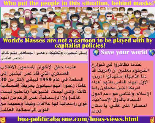 hoa-politicalscene.com/hoas-views.html - HOA's Views: آراء HOA: عندما حقق الإخوان المسلمون انقلاب عمر البشير في عام 1989، ادعوا طريقة اقتصادية ثالثة، لا الشيوعية ولا الرأسمالية