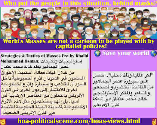 hoa-politicalscene.com/hoas-views.html - HOA's Views:  آراء هوا: من خلال آليات فعالة، قام الإخوان المسلمون في السودان ببناء أذرع أخطبوطية داخل السودان وفي القرن الافريقي لنشر الصلة بالإرهاب.