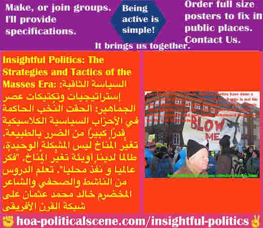 hoa-politicalscene.com/insightful-politics.html - Insightful Politics:  السياسة الثاقبة: ألحقت نُخب الأحزاب السياسية الكلاسيكية ضررا بالطبيعة. تغيُّر المُناخ ليس المشكلة الوحيدة، طالما لدينا أوبئة