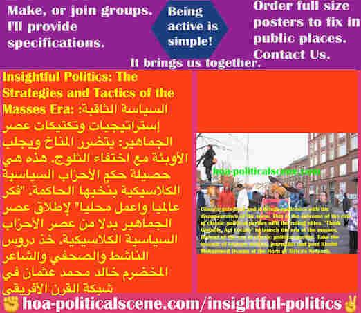 hoa-politicalscene.com/insightful-politics.html - Insightful Politics: السياسة الثاقبة: يتضرر المناخ ويجلب الأوبئة مع اختفاء الثلوج. هذه هي حصيلة حكم الأحزاب السياسية الكلاسيكية بنُخبها الحاكمة