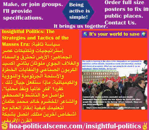 hoa-politicalscene.com/insightful-politics.html - Insightful Politics: السياسة الثاقبة: الأرض تحترق والسماء والغلاف الجوي ملوثان بثاني أكسيد الكربون ونفايات خطرة وأسلحة جرثومية ونووية وكيميائية