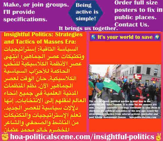 hoa-politicalscene.com/insightful-politics.html - Insightful Politics: السياسة الثاقبة: انتهى عصر الأنظمة الكلاسيكية للنُخب الحاكمة للأحزاب السياسية الكلاسيكية. حان الوقت لعصر الجماهير الآن