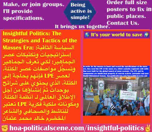 hoa-politicalscene.com/insightful-politics.html - Insightful Politics: السياسة الثاقبة: لكي تعرف الجماهير وتسجِّل مواصفات عصر الكتلة، فإنهم بحاجة إلى LPE، لـ أنظمة الكتلة