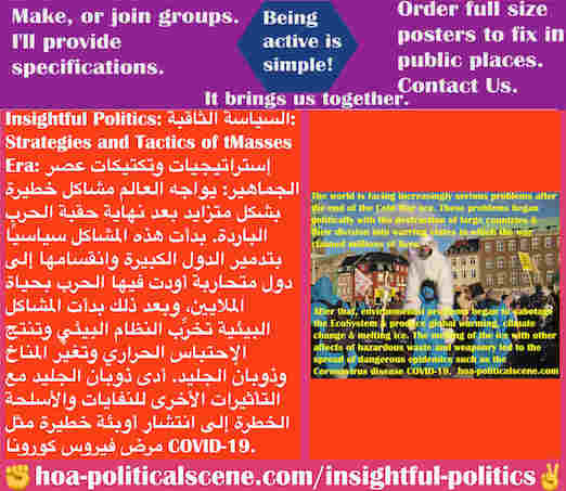 hoa-politicalscene.com/insightful-politics.html - Insightful Politics: السياسة الثاقبة: يواجه العالم مشاكل خطيرة بشكل متزايد بعد نهاية حقبة الحرب الباردة. بدأت سياسيًا بتدمير دول كبيرة وانقسامها