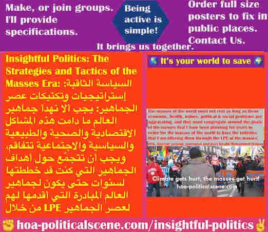 hoa-politicalscene.com/insightful-politics.html - Insightful Politics: السياسة الثاقبة: يجب ألا تهدأ جماهير العالم ما دامت هذه المشاكل الاقتصادية والصحية والطبيعية والسياسية والاجتماعية تتفاقم، ويجب