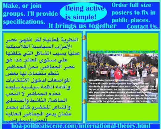 hoa-politicalscene.com/international-theory.html - International Theory: النظرية العالمية: انتهى عصر الأحزاب السياسية الكلاسيكية عمليًا بسبب المشاكل التي خلقتها على مستوى العالم. هذا هو عصر الجماهير