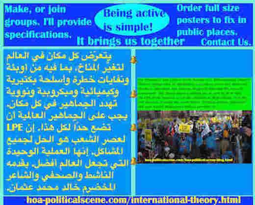hoa-politicalscene.com/international-theory.html - International Theory: النظرية العالمية: يتعرّض كل العالم لتغيُّر المناخ، بما فيه من أوبئة ونفايات وأسلحة كيميائية وميكروبية ونووية تهدد الجماهير