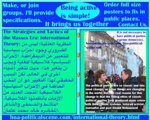 hoa-politicalscene.com/international-theory.html - International Theory: النظرية العالمية: ليس من الضروري وجود أحزاب سياسية للتعبير عن الديمقراطية. الأحزاب السياسية كلاسيكية للغاية ويجب أن يتغيّر هذا