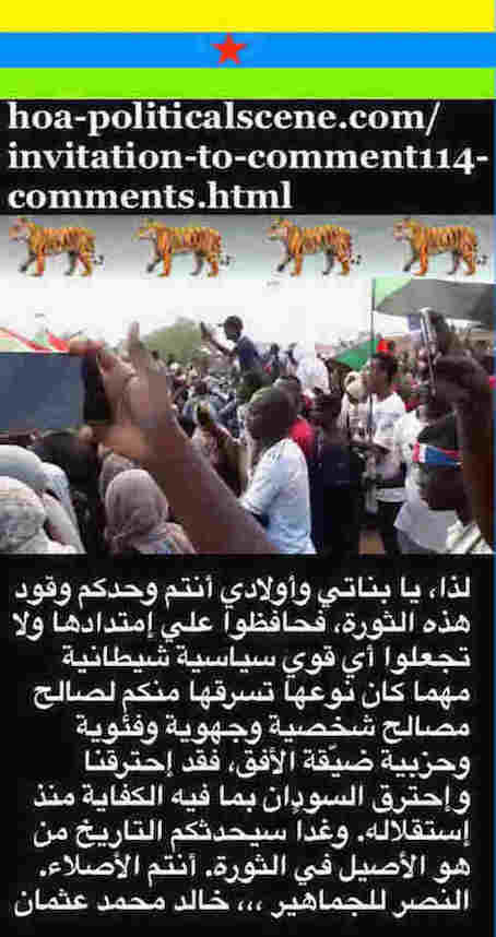 hoa-politicalscene.com/invitation-to-comment114-comments.html: Invitation to Comment 114 Comments: Invitation to Comment 114 Comments: Sudanese young intifada August 2019, Khalid Mohammed Osman's English political quotes.
