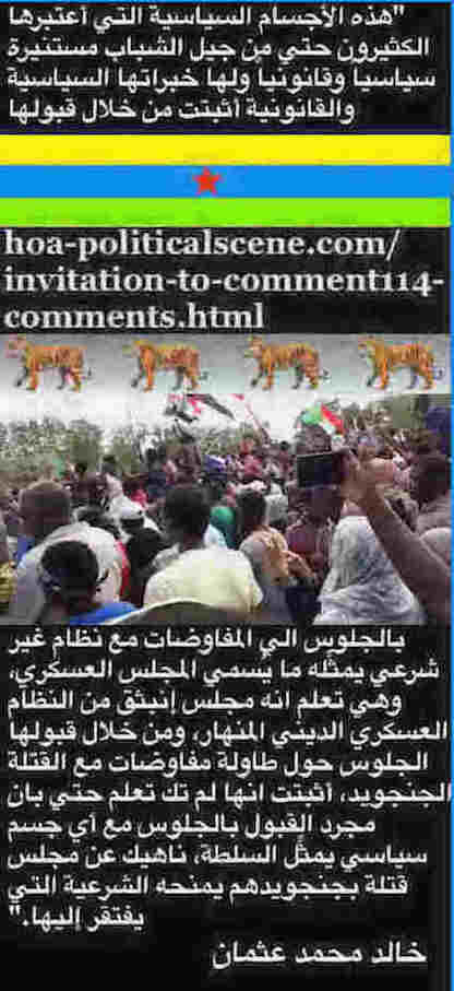 hoa-politicalscene.com/invitation-to-comment114-comments.html: Invitation to Comment 114 Comments: Invitation to Comment 114 Comments: Sudanese young protests August 2019, Khalid Mohammed Osman's English political quotes.