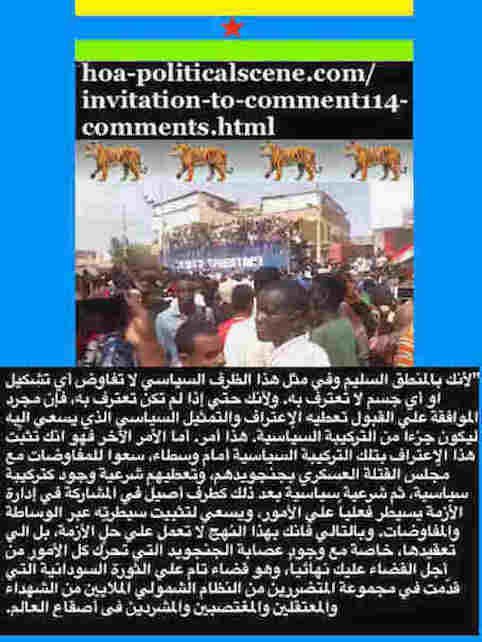 hoa-politicalscene.com/invitation-to-comment114-comments.html: Invitation to Comment 114 Comments: Invitation to Comment 114 Comments: Sudanese young revolution August 2019, Khalid Mohammed Osman's English political quotes.