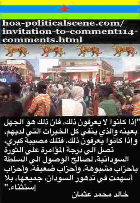 hoa-politicalscene.com/invitation-to-comment114-comments.html: Invitation to Comment 114 Comments: Invitation to Comment 114 Comments: Sudanese young uprising August 2019. Khalid Mohammed Osman's Arabic political sayings.